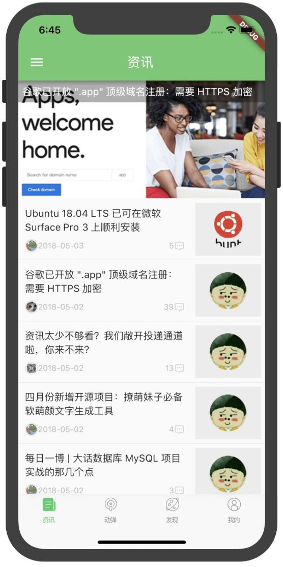 基于Google Flutter的开源中国客户端 flutter-osc