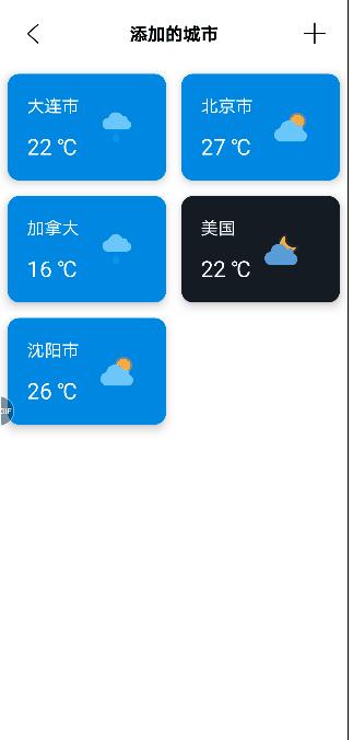 简单天气--Kotlin+JetPack+协程+MVVM架构