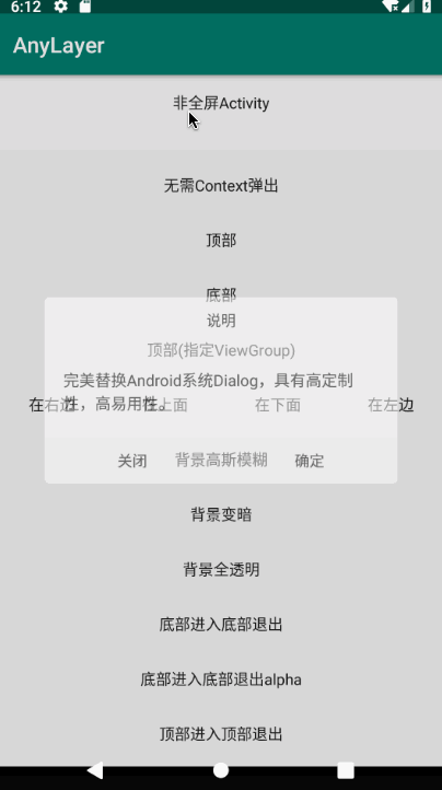 Android稳定高效的浮层创建管理框架