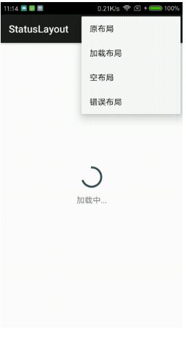 一个在Android上可切换数据状态的布局