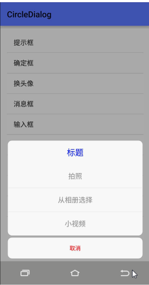 仿IOS圆角对话框 Android-CircleDialog