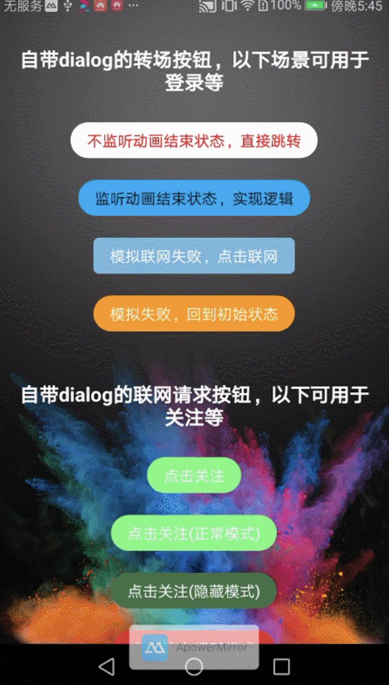 SmartLoadingView一款多效果智能登录按钮
