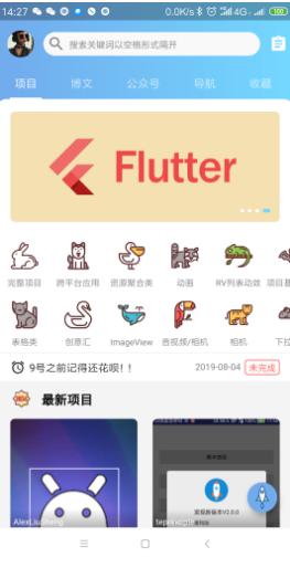 超完整的Flutter版wanAndroid客户端--《玩儿Android》