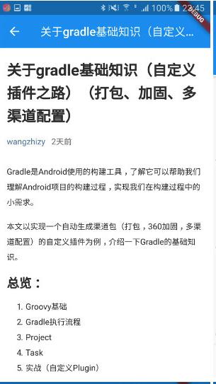 flutter练手项目-玩Android