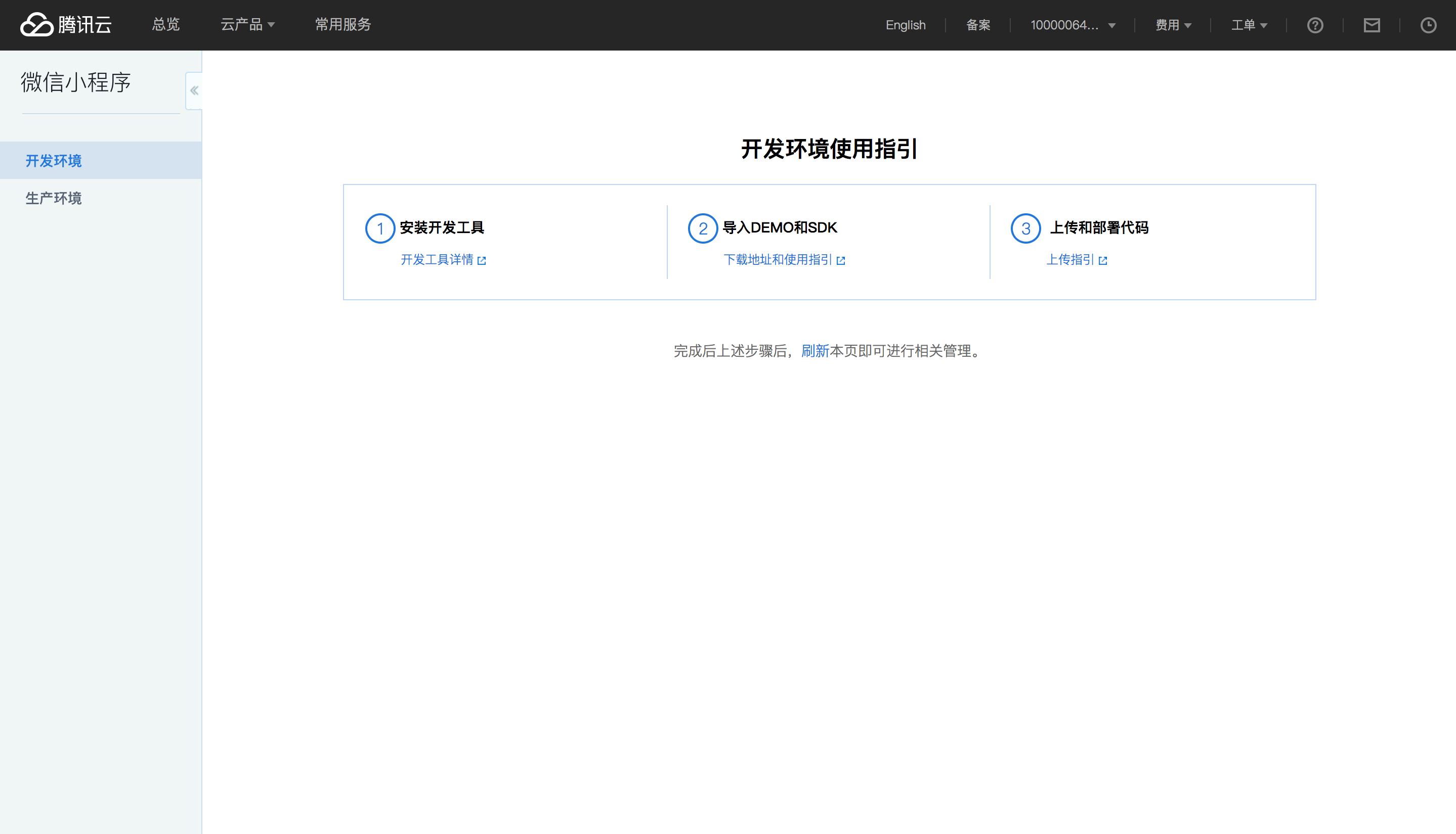 腾讯云微信小程序控制台