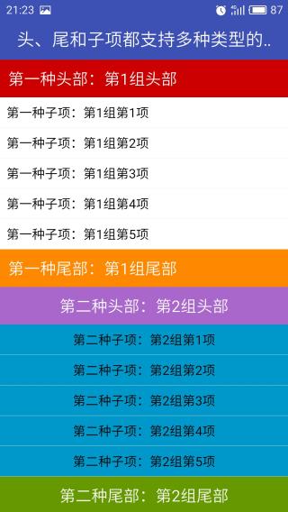 头、尾和子项都支持多种类型的列表