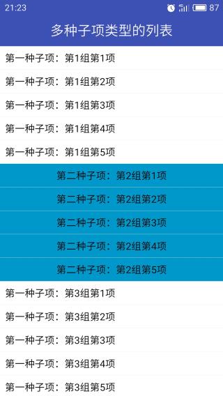 多种子项类型的列表