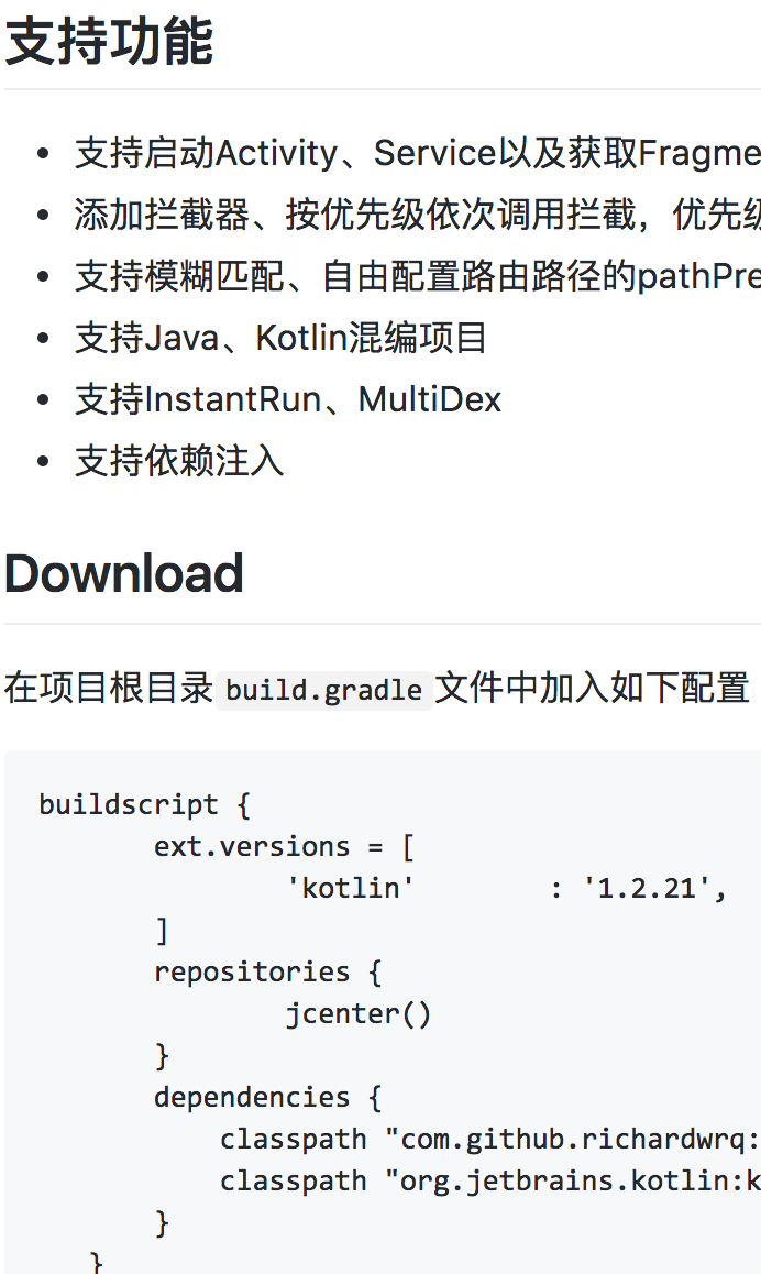 使用Kotlin打造的android路由框架 KRouter