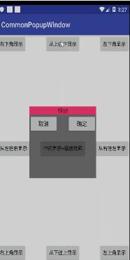 Popular popupwindow in the market and customized(Android通用弹窗-结合市面流行的弹窗样式+支持自定义布局).