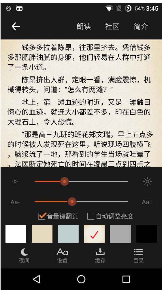 """""""任阅"""" 网络小说阅读器 BookReader"""