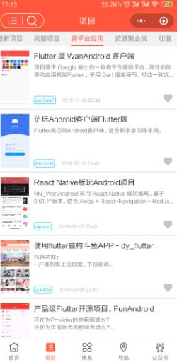 小程序版本的 玩Android 客户端