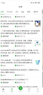 基于GankApi和uni-app框架的跨平台Gank客户端