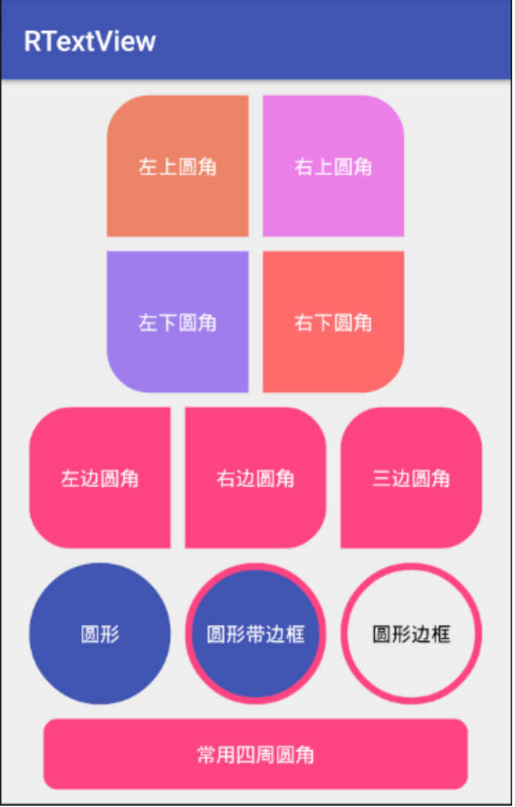 TextView封装selector,state状态 RTextView