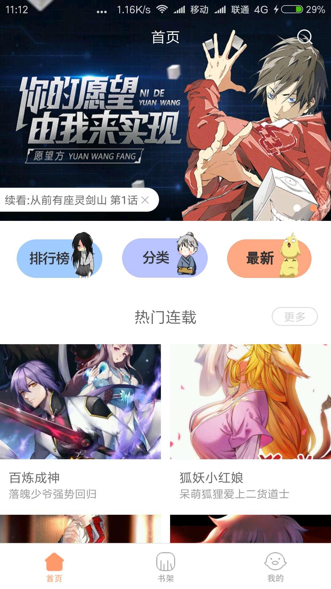 仿造腾讯漫画的APP z_comic_new