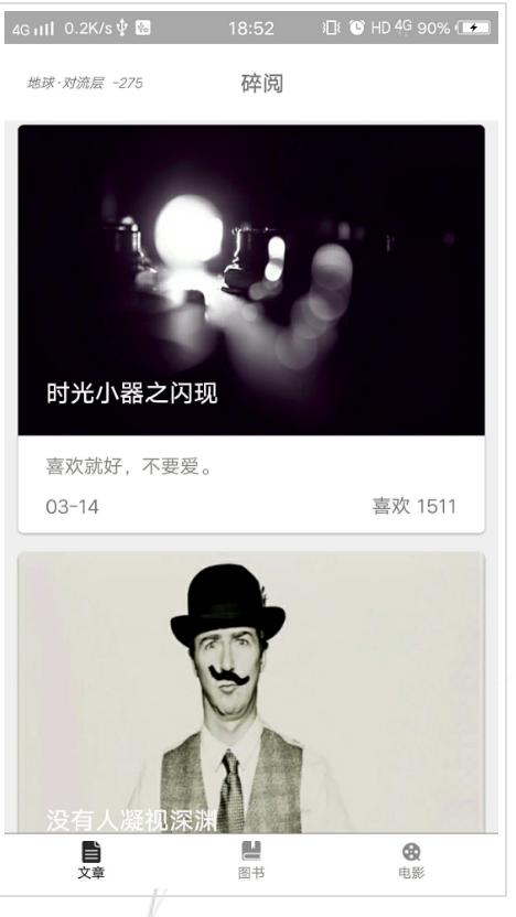 一款基于douban及ONE API开发的资讯类App SuiYue