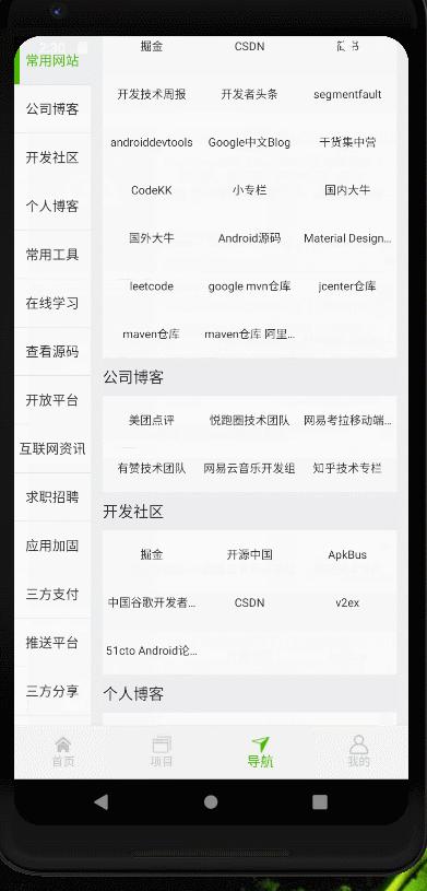 基于 wanandroid.com 开发的 MVP + Retrofit2 + RxJava2 +okhttp3 开发的 Android APP