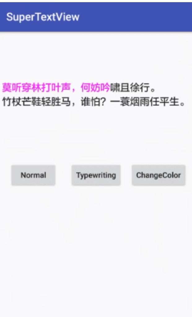 SuperTextView 扩展 TextView 实现打字和变色效果