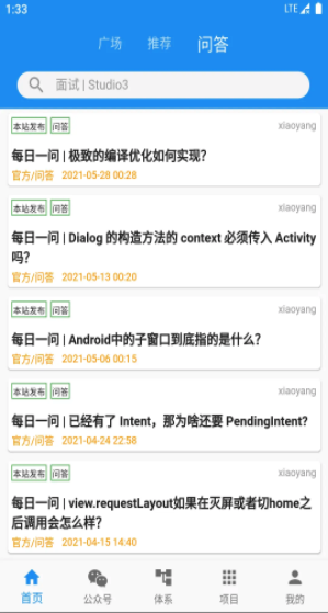 Flutter开发的WanAndroid