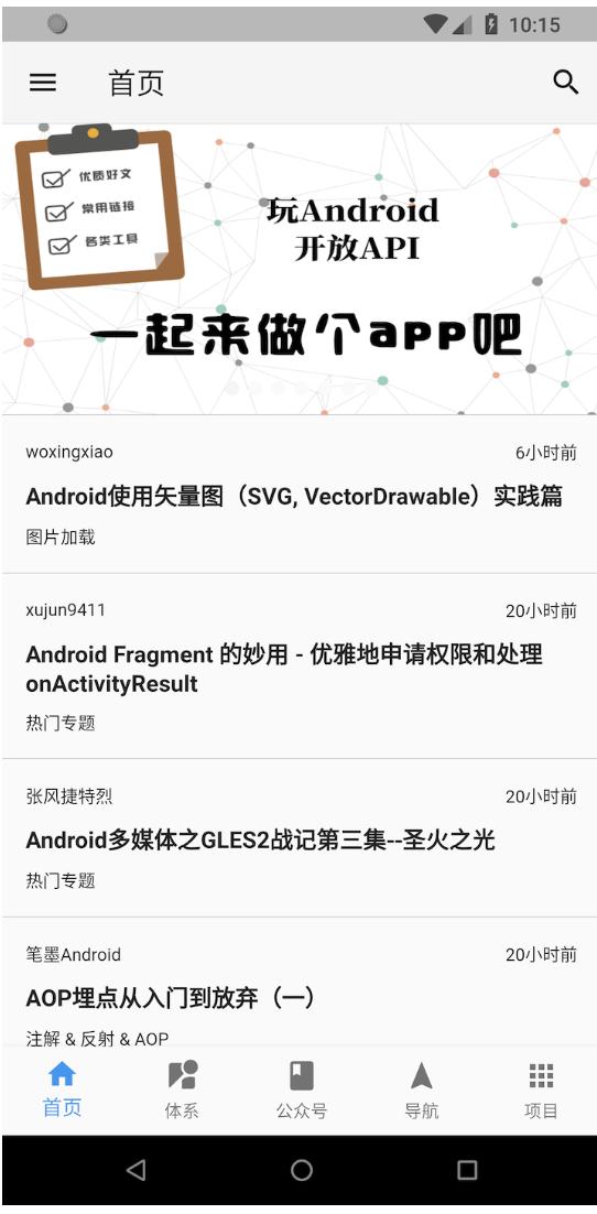 玩Android-Flutter客户端