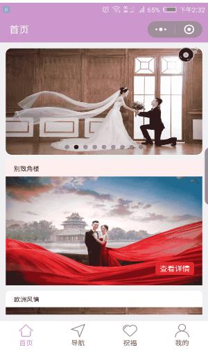 婚礼邀请函 - 小程序+后台 marry