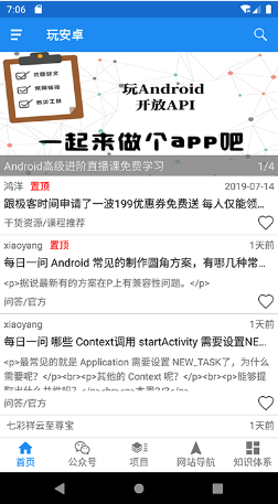 玩 Android 客户端 React-Native 开发