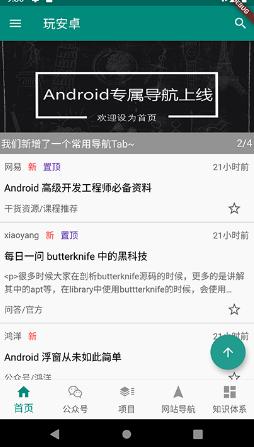 玩安卓客户端 Flutter 版
