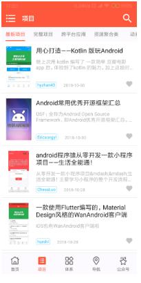 用Kotlin玩Android,一个Kotlin版的玩Android App